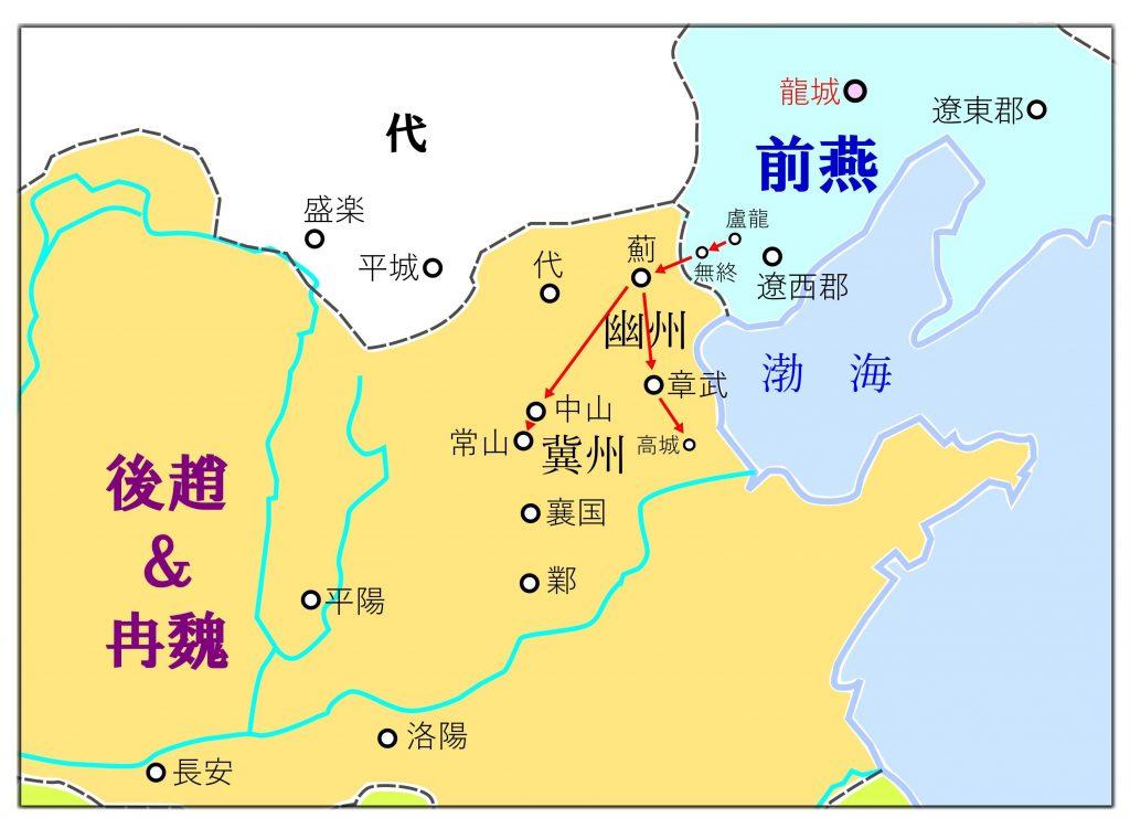 中国史上最大級の戦乱の時代、五胡十六国時代。その各国の攻防を描く ~東北からの疾風、前燕の中原侵攻~⑬ 慕容儁、20万を率いて中原侵攻を開始する